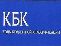 Как быстро узнать код КБК