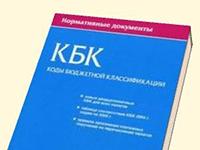 Что такое код бюджетной классификации (КБК)