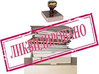 ликвидация филиала пошаговая инструкция рб - фото 6