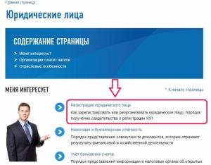 Внесение изменений в регистрационные данные ЮЛ.