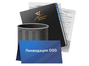 Документы на ликвидацию ООО