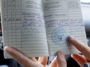 За выдачу бланков трудовых книжек работодателю насчитают НДС